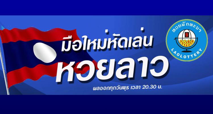 ตรวจผลสลากกินแบ่งรัฐบาล งวดวันที่ 30 ธันวาคม พ.ศ. 2561 ตรวจหวย รายงานหวยออกสดๆ 30-12-61 ใบตรวจหวย แสดงผลหวยออกทุกรางวัล ฟังหวยออก รับชมการออกรางวัลพร้อมกันทั่วไทย